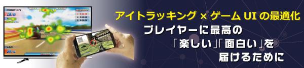 アイトラッキング×ゲームUIの最適化